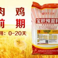 宝积肉鸡饲料防病促长 提高小鸡成活率
