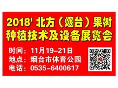 2018' 北方(烟台)果树种植技术及设备展览会