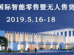 2019北京国际智能零售暨无人售货产业博览会