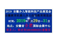 2019 安徽少儿智能科技产品及教育机器人展览会
