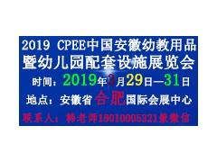 2019 CPEE中国安徽幼教用品暨幼儿园配套设施展览会