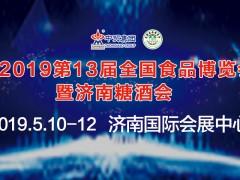 2019全国食品博览会暨济南糖酒会