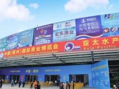 2019中国国际水产展(福州渔博会渔业展)