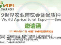 2019广州优质种子交易会
