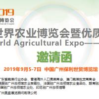 广州优质种子展