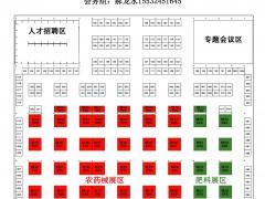 2019河北省第三十届植保信息交流暨农药械交易会