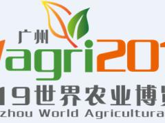 2019年广州国际植物保护及农用化学品展
