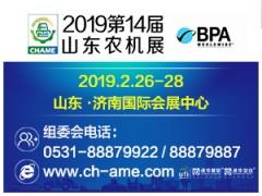 2019第十四届中国(山东)国际农业机械展览会