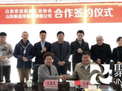 山东新丞华展览有限公司与山东农业机械工业协会 在济南签订战略合作协议