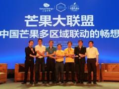 2019首届海南热带水果产业博览会暨三亚芒果产业大会