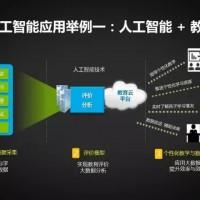 中国2019年北京教育展《人工智能教育展》