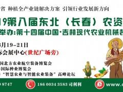 长春农资博览会将于19年3月19-21日长春会展中心召开