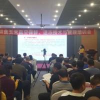 2019年中国鲜食玉米、速冻果蔬大会 试种基地品种征种通知