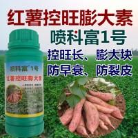 喷科富1号红薯控旺膨大素 控旺长矮化缩节防徒长增产叶面肥