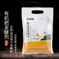 有机肥发酵剂-1袋可发酵十吨有机肥