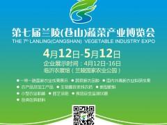 第七届兰陵(苍山)118论坛产业博览会