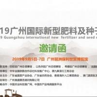 2019广州国际新型肥料及种子展