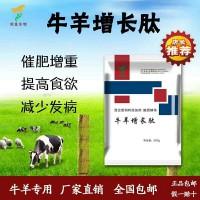 牛羊增長肽