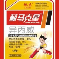 春光农化强效杀虫烟雾剂-蓟马克星(原蓟马枪)