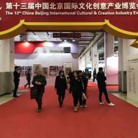 2019年5月份北京文博会-即将截止招商