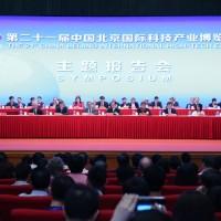 2019年北京【科博会】=人工智能专题展