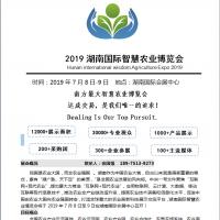 2019湖南国际智慧农业博览会