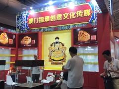 北京【茶文化】2020年北京文创展览会