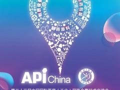 第83届国际医药原料药/中间体/包材/设备交易会