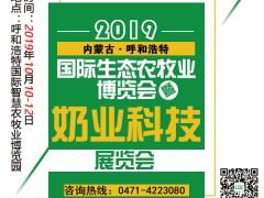 2019首届内蒙古·呼和浩特国际生态农牧业 博览会奶业科技展
