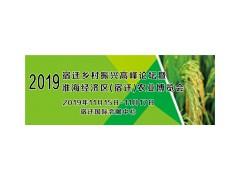 2019宿迁乡村振兴高峰论坛暨淮海经济区农资农机博览会