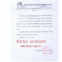 北京宝云提供热卖甲醛分析仪_甲醛检测仪品牌