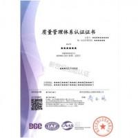 ISO9001质量管理体系认证多少钱|沈阳专业可靠的ISO9001认证推荐